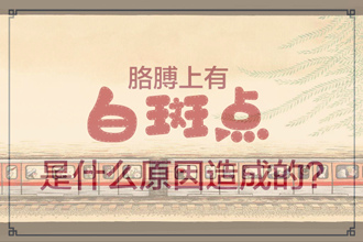 白癞风病因
