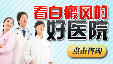 贵州治疗青少年白癜风医院