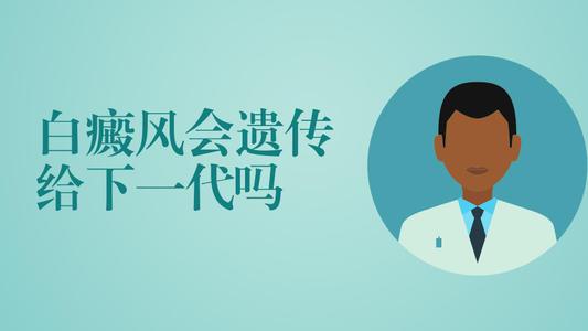 白癜风遗传