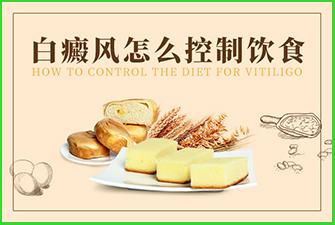 白癜风怎么控制饮食