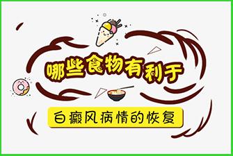 哪些食物有利于白癜风病情的恢复