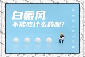 贵阳市白癜风医院:白斑初期治疗不能吃什么药