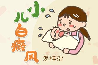 儿童白癞风病情要及时诊治,这几点治疗建议要牢记!