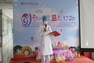 贵州白癜风医院第二届小小医生体验活动
